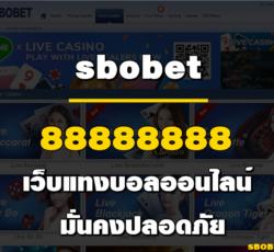 sbobet88888888 เว็บแทงบอลออนไลน์ มั่นคงปลอดภัย จ่ายสูงสุด 1 ล้านบาท