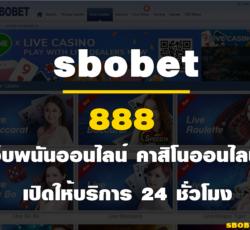 sbobet888 เว็บพนันออนไลน์ คาสิโนออนไลน์ เปิดให้บริการ 24 ชั่วโมง