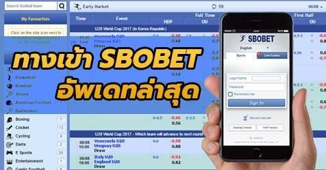 ทางเข้า Sbobet อัพเดทล่าสุด 2019 เล่นได้ทั้ง Mobile และ Computer
