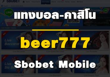 beer777