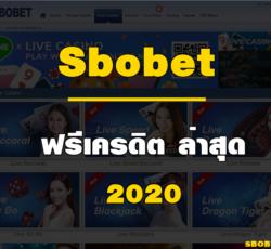 Sbobet ฟรีเครดิต ล่าสุด 2020