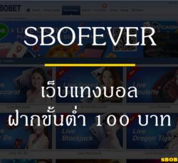 SBOFEVER