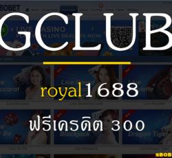 GCLUB royal1688 ฟรีเครดิต