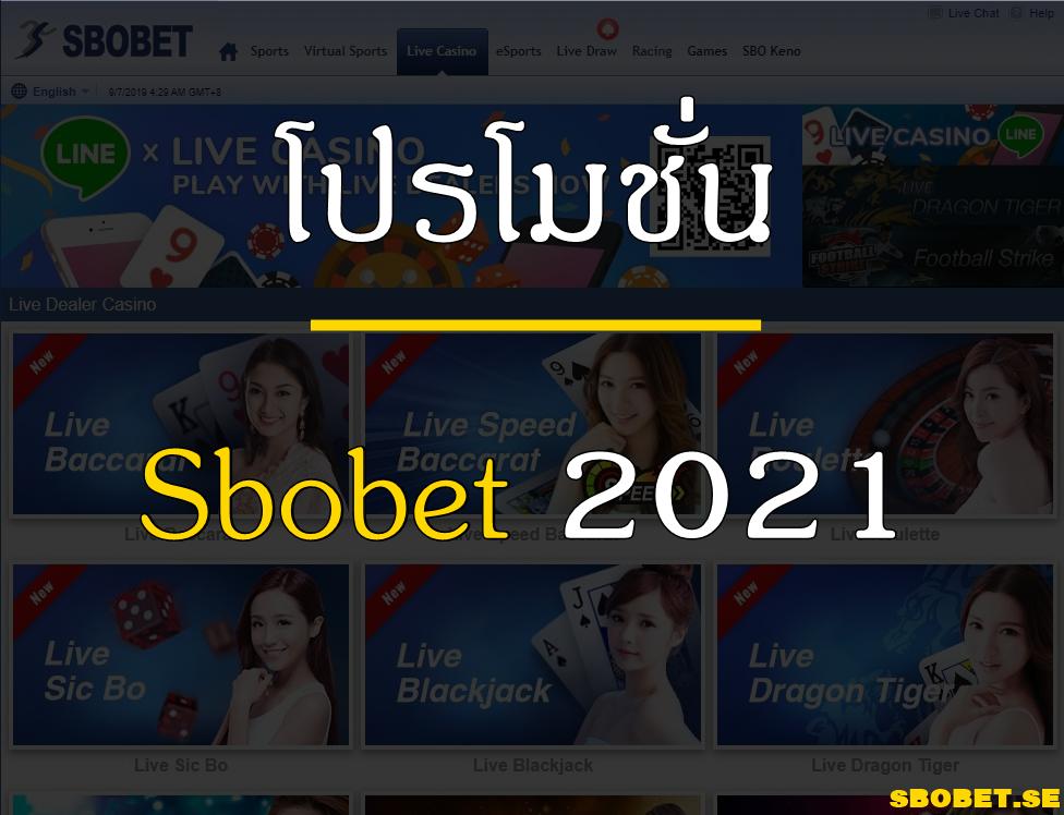 โปรโมชั่น SBOBET 2021