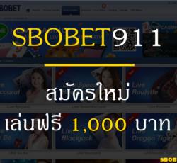 SBOBET911 มือถือ